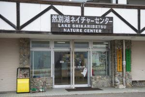 然別湖ネイチャーセンター